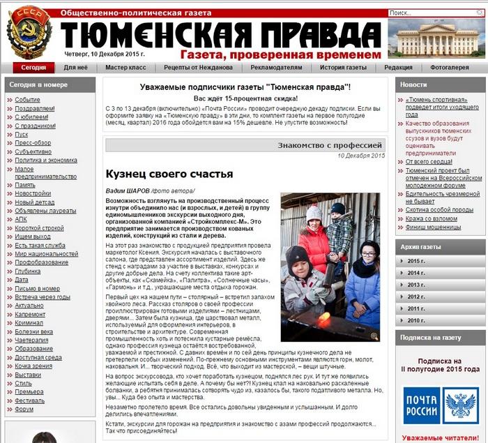Газеты Тюмень Объявления Знакомств