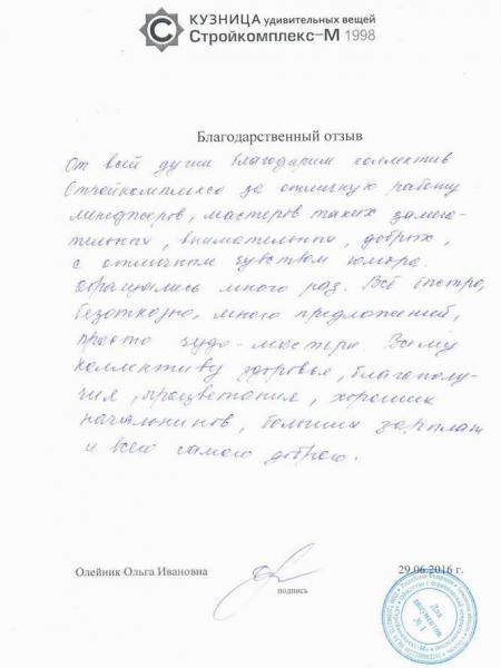 Благодарственный отзыв Олейник Ольги Ивановны, г.Тюмень