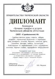 Дипломант конкурса