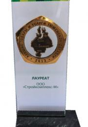 """Награда """"Лучшие товары и услуги Тюменской области 2013 г."""""""