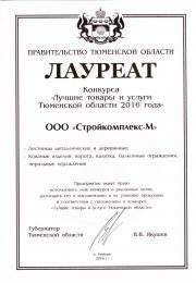 Лучшие товары и услуги Тюменской области 2016
