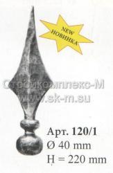 Кованая пика, артикул 120/1