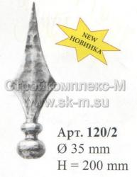 Кованая пика, артикул 120/2